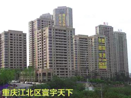 重庆江北区寰宇天下