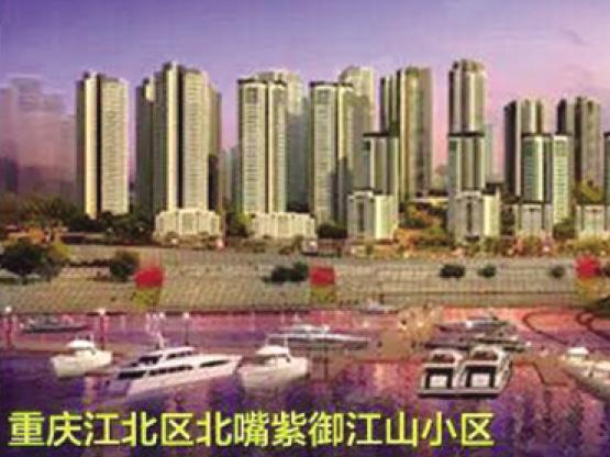 重庆北嘴紫御江山小区