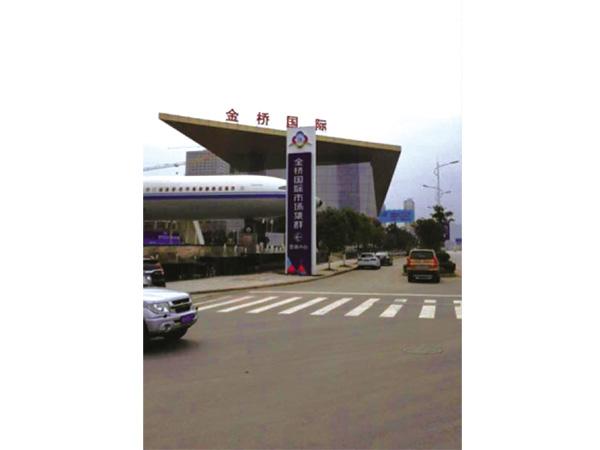 长沙金桥国际商业广场集群