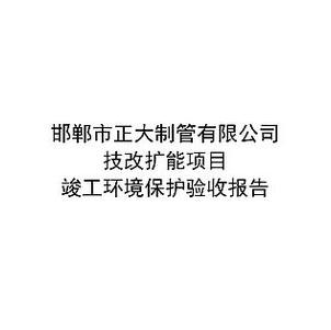 邯郸市亚搏体育app网站制管有限公司技改扩能项目验收报告