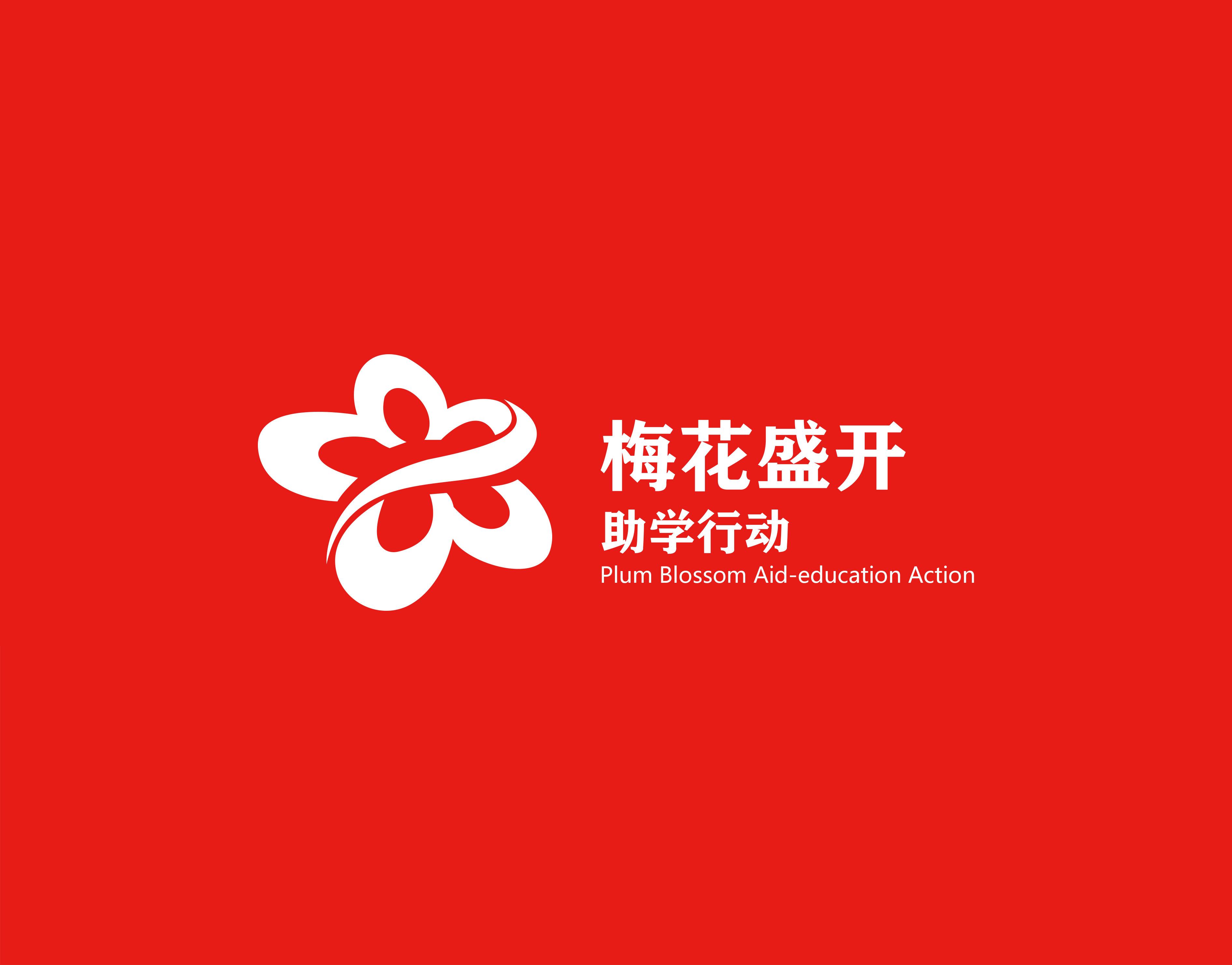 """亚搏体育app网站制管2019年""""梅花盛开""""助学行动 助学金颁发仪式圆满举行"""