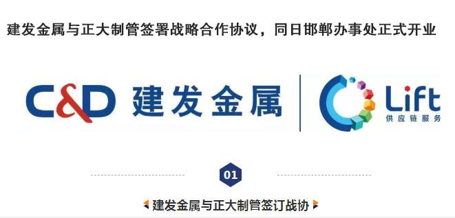 建发金属与万博平台app下载万博手机版的签署战略合作协议,同日邯郸办事处正式开业