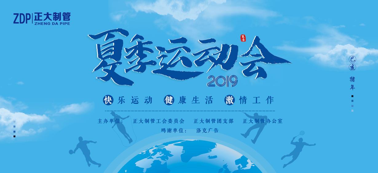 万博平台app下载万博手机版的2019年夏季运动会成功举办