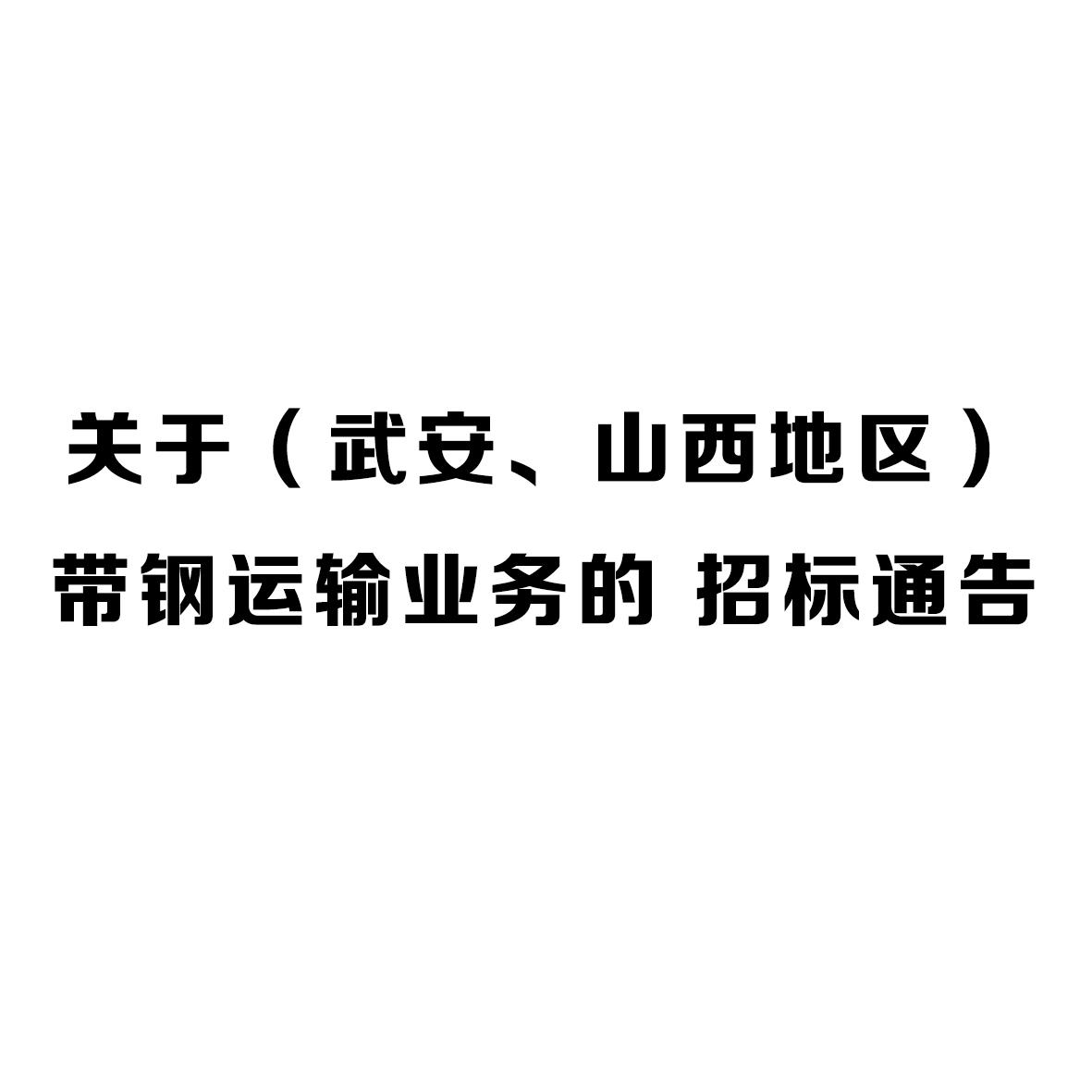亚搏体育app网站制管关于(武安、山西地区)带钢运输业务的 招标通告
