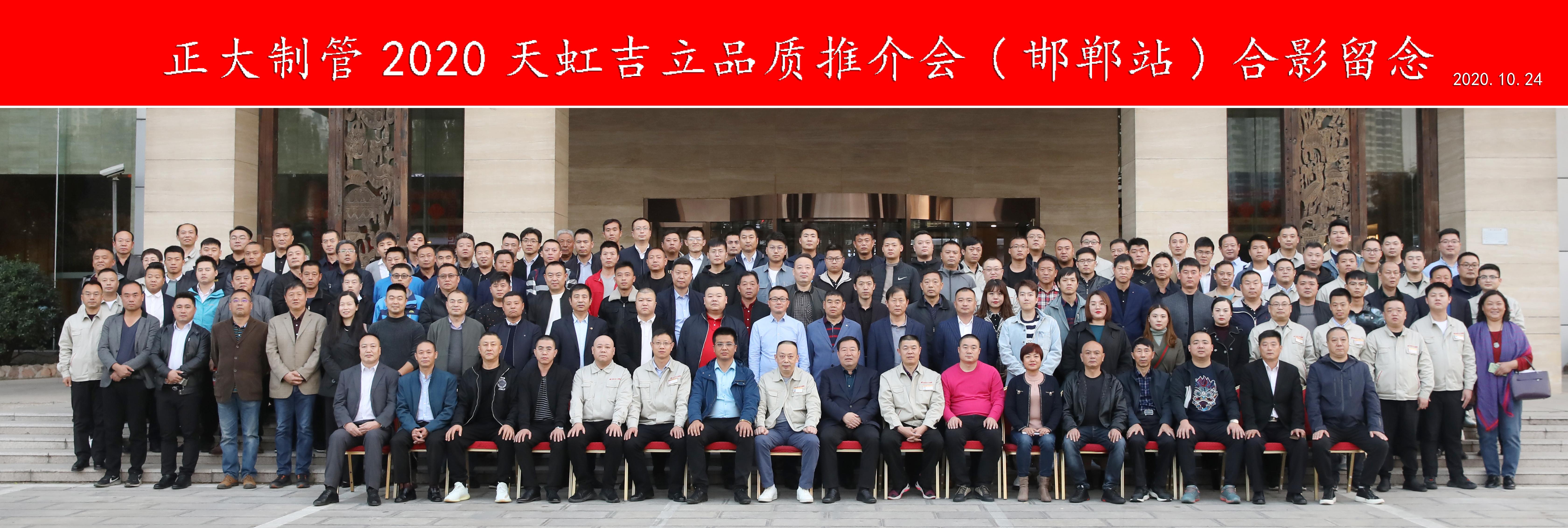 中国金属材料流通协会焊管分会年会暨第二届中国焊管产业发展高层论坛成功召开