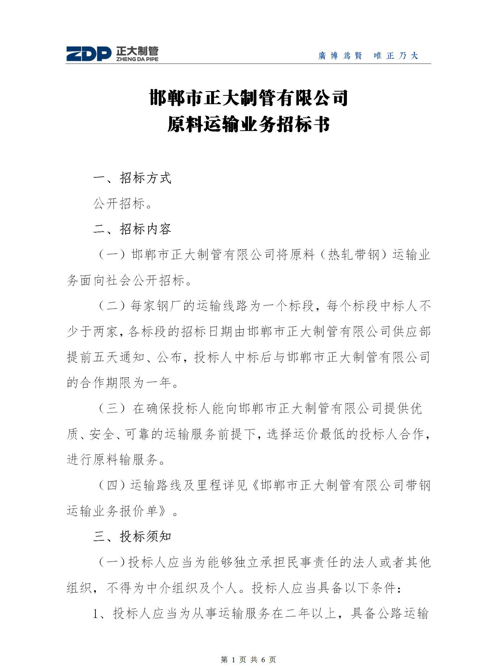 邯郸市万博平台app下载万博手机版的有限公司原料运输业务招标书